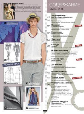 Журнал «Ателье» № 07/2009 (15497.atelie.07.2009.content.jpg)
