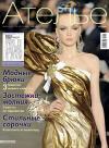 Журнал «Ателье» №07/2009