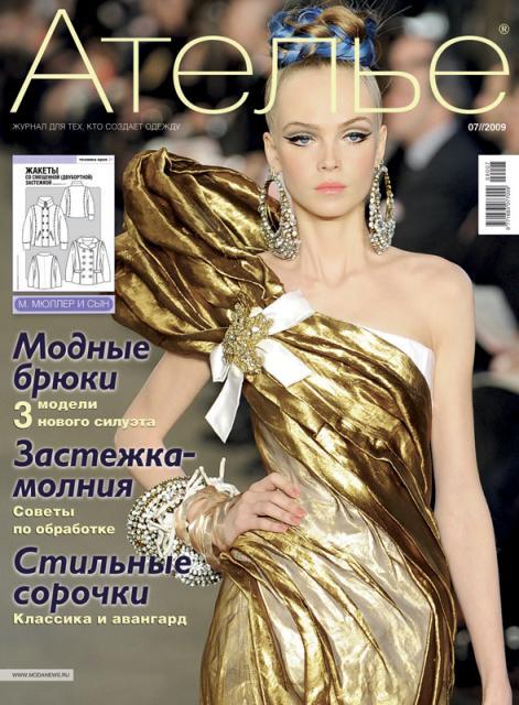 Журнал «Ателье» № 07/2009 (15497.atelie.07.2009.cover.b.jpg)