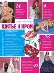 Журнал «Шитье и крой» (ШиК) № 08-09/2009. Содержание августовского-сентябрьского номера за 2009 год