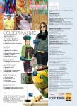 Журнал «International Textiles» № 3 (38) 2009 (июль–сентябрь). Содержание третьего номера за 2009 год