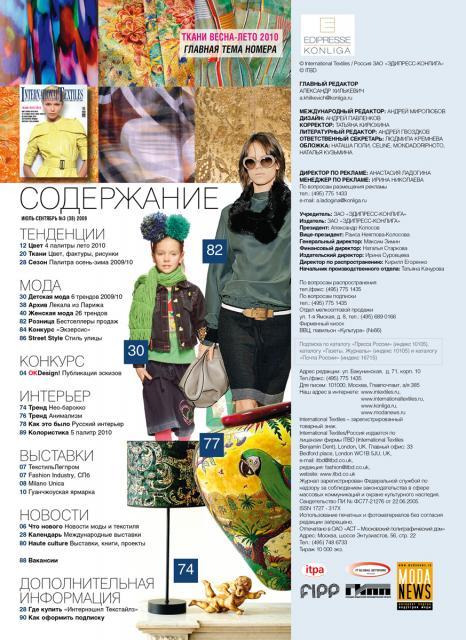 Журнал «International Textiles» № 3 (38) 2009 (июль–сентябрь) (15532.international.textiles.cotent.jpg)
