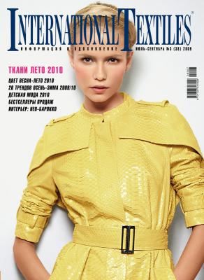 Журнал «International Textiles» № 3 (38) 2009 (июль–сентябрь) (15532.international.textiles.cover.b.jpg)