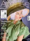 Журнал «Ателье» №08/2009