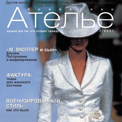 Скачать Журнал «Ателье» № 07/2001 (15551.atelie.07.2001.cover.s.jpg)