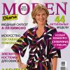 Журнал «Diana Moden» (Диана Моден) № 08/2009 (15578.diana.moden.08.2009.cover.s.jpg)