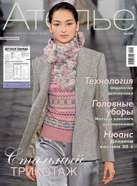Журнал «Ателье» № 09/2009 (15618.Atelie.2009.09.cover.b.jpg)