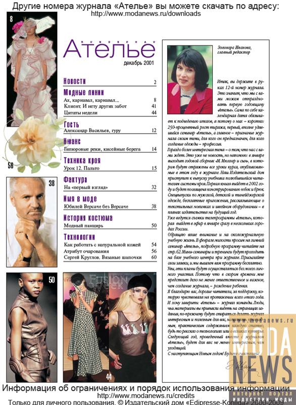 Скачать Журнал «Ателье» № 12/2001 (15639.Atelie.2001.12.content.jpg)