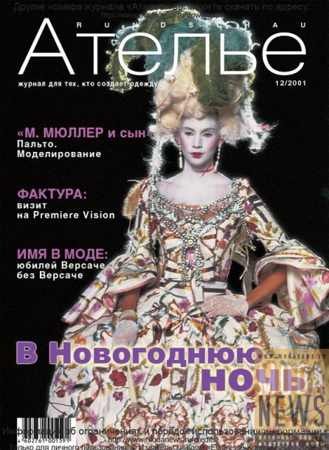 Скачать Журнал «Ателье» № 12/2001 (15639.Atelie.2001.12.cover.b.jpg)