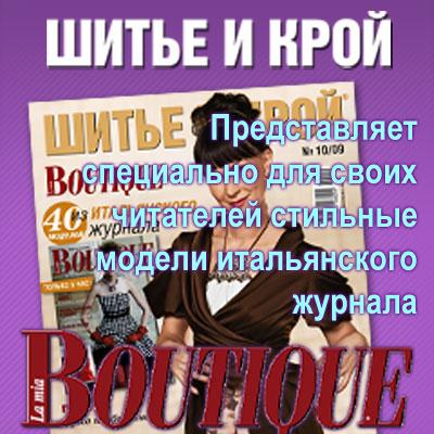Стильные модели из итальянского журнала BOUTIQUE – теперь в «ШиКе»! (15669.Shik.Boutique.2009.10.s.jpg)