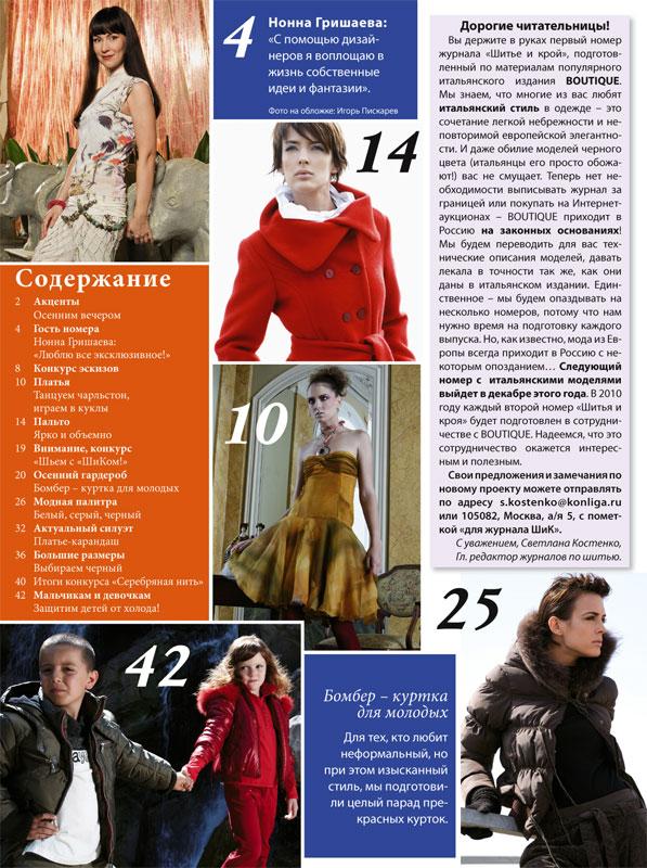 Журнал «ШиК: Шитье и крой. Boutique» № 10/2009 (модели для полных дам и детей) (15678.SHIK.Boutique.2009.10.contents.jpg)