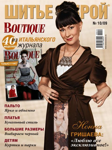 Журнал «ШиК: Шитье и крой. Boutique» № 10/2009 (модели для полных дам и детей) (15678.SHIK.Boutique.2009.10.cover.b.jpg)