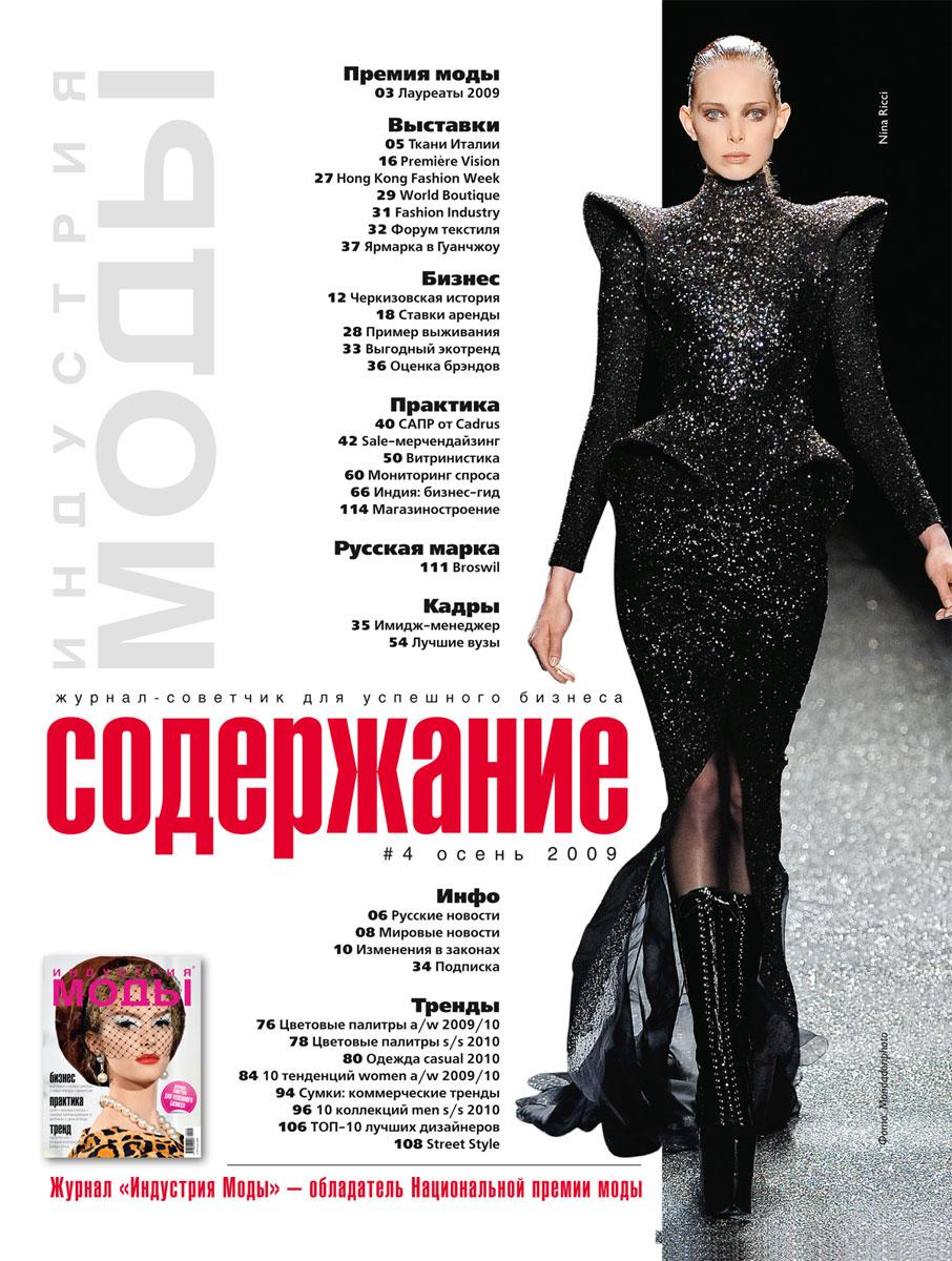 Журнал «Индустрия Моды» № 4 (35) 2009 (осень) (15687.industria.mody.4.2009.contents.jpg)