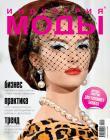 Журнал «Индустрия моды» №4 (35) 2009 (осень)