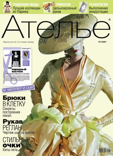 Журнал «Ателье» № 07/2007 (1570.b.jpg)