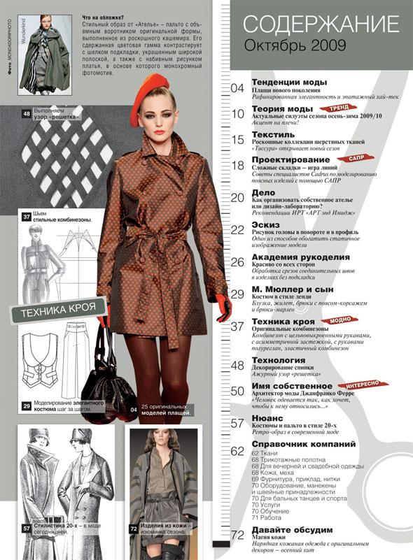 Журнал «Ателье» № 10/2009 (15747.Atelie.2009.10.content.jpg)