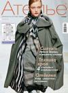 Журнал «Ателье» №10/2009
