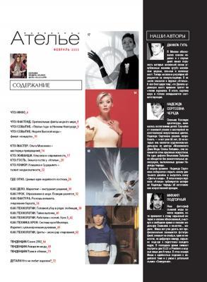 Скачать Журнал «Ателье» № 02/2002 (15753.Atelie.2002.02.content.jpg)
