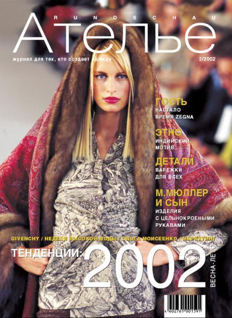Скачать Журнал «Ателье» № 02/2002 (15753.Atelie.2002.02.cover.b.jpg)