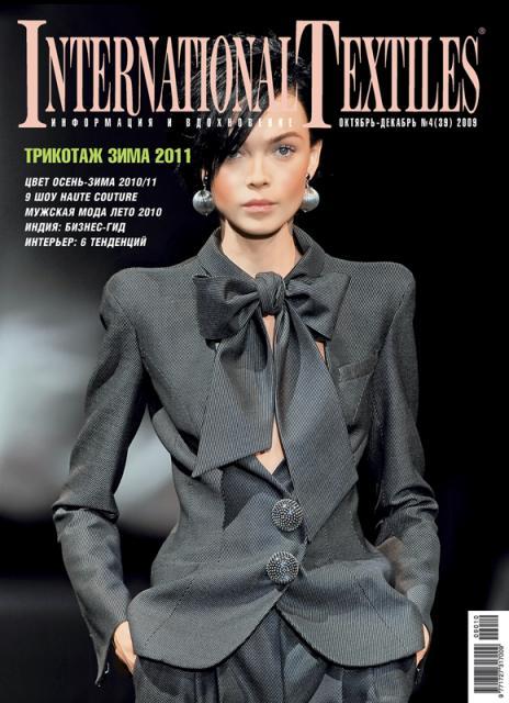 Журнал «International Textiles» № 4 (39) 2009 (октябрь–декабрь) (15762.International.Textiles.2009.04.cover.b.jpg)