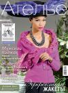 Журнал «Ателье» №11/2009