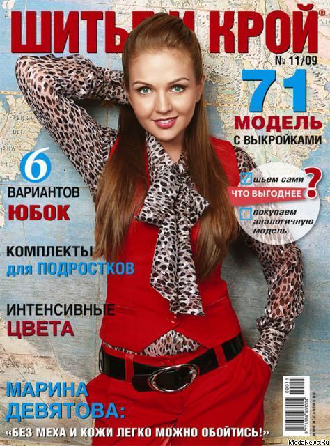 Журнал «ШиК: Шитье и крой» № 11/2009 (15777.SHIK.2009.11.cover.b.jpg)