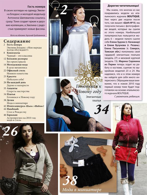 Журнал «ШиК: Шитье и крой. Boutique» № 12/2009 (15871.Shick.Boutiqe.2009.12.content.jpg)