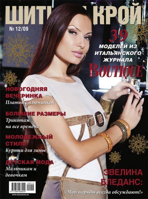 Журнал «ШиК: Шитье и крой. Boutique» № 12/2009 (15871.Shick.Boutiqe.2009.12.cover.b.jpg)