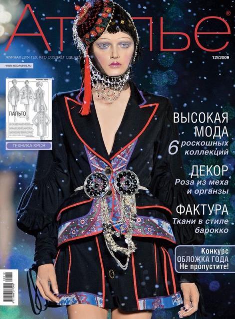 Журнал «Ателье» № 12/2009 (декабрь-2009) (15911.Atelie.2009.12.cover.b.jpg)
