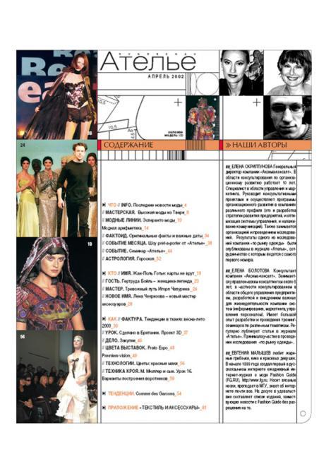 Скачать Журнал «Ателье» № 04/2002 (15925.Atelie.2002.04.content.jpg)