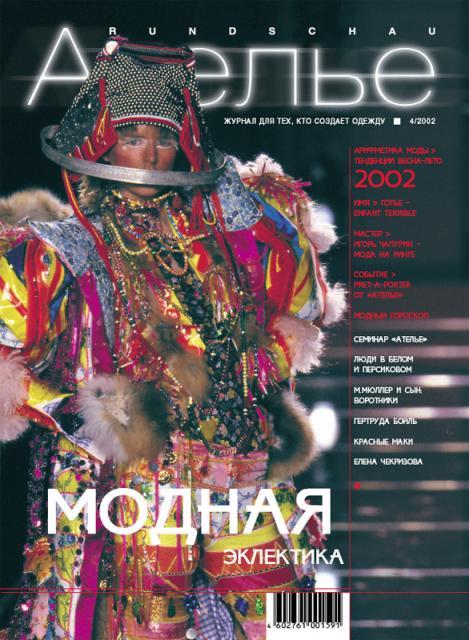Скачать Журнал «Ателье» № 04/2002 (15925.Atelie.2002.04.cover.b.jpg)