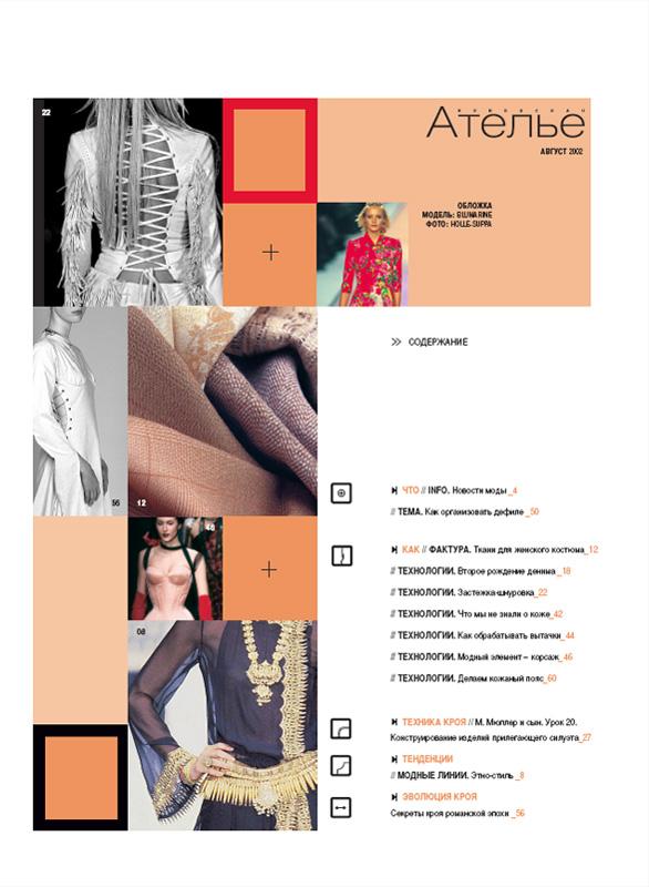 Скачать Журнал «Ателье» № 08/2002 (август-2002) (15970.Atelie.2002.08.content.jpg)