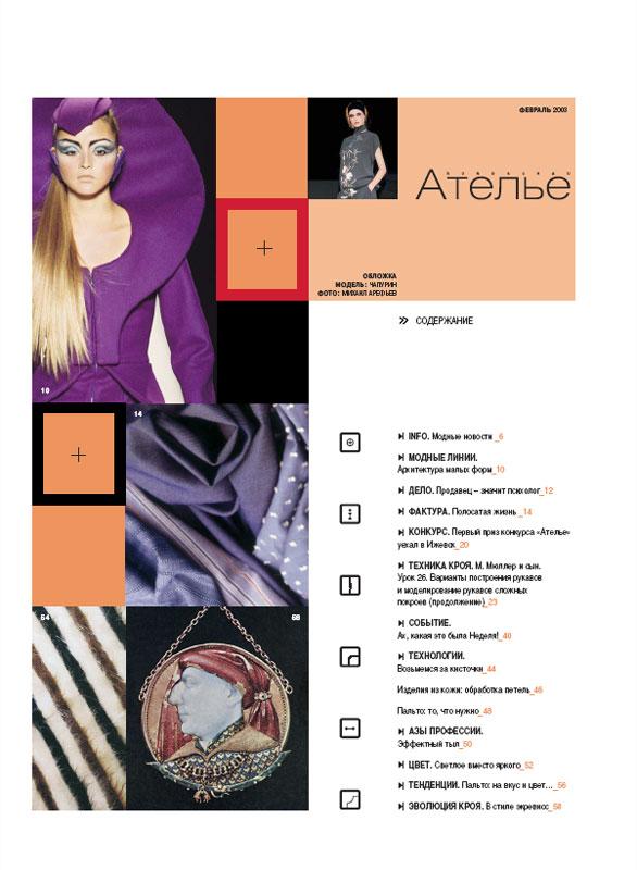 Скачать Журнал «Ателье» № 02/2003 (февраль-2003) (15978.Atelie.2003.02.content.jpg)