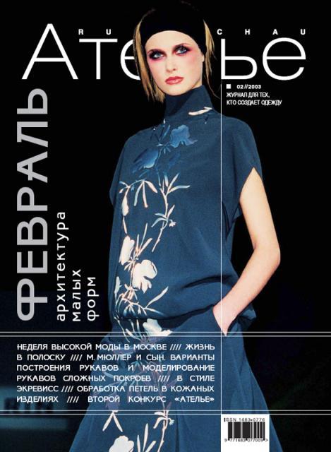 Скачать Журнал «Ателье» № 02/2003 (февраль-2003) (15978.Atelie.2003.02.cover.b.jpg)