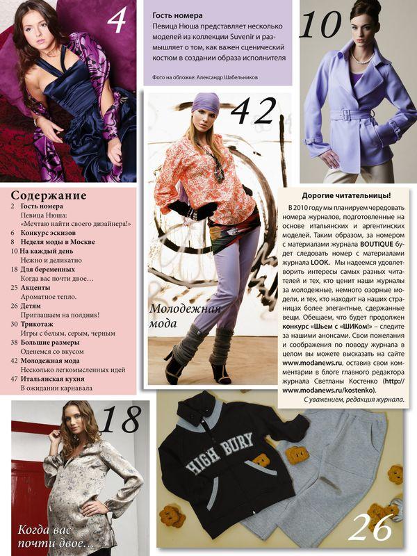Журнал «ШиК: Шитье и крой. Boutique» № 01/2010 (январь-2010) (15999.Shick.Boutiqe.2010.01.content.jpg)