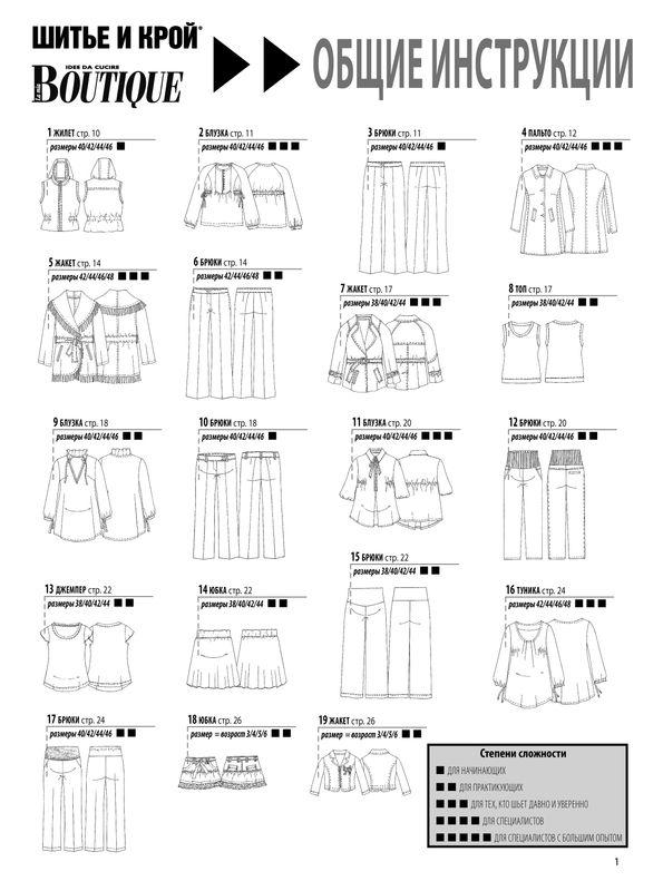 Журнал «ШиК: Шитье и крой. Boutique» № 01/2010 (январь-2010) (15999.Shick.Boutiqe.2010.01.ris.1.jpg)