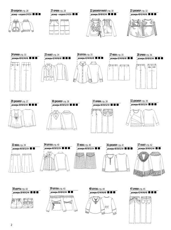 Журнал «ШиК: Шитье и крой. Boutique» № 01/2010 (январь-2010) (15999.Shick.Boutiqe.2010.01.ris.2.jpg)