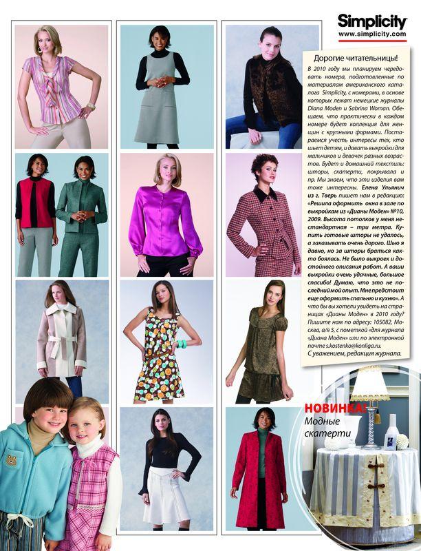 Журнал «Diana Moden Simplicity» № 01/2010 (16026.Diana.Moden.Simplicity.2010.01.content.jpg)