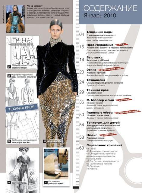 Журнал «Ателье» № 01/2010 (январь-2010) (16046.Atelie.2010.01.content.jpg)