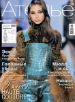 Журнал «Ателье» №01/2010 (январь)