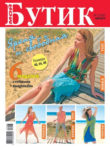 Журнал «Мой Бутик» №5/2007 (август) (1606.b.jpg)