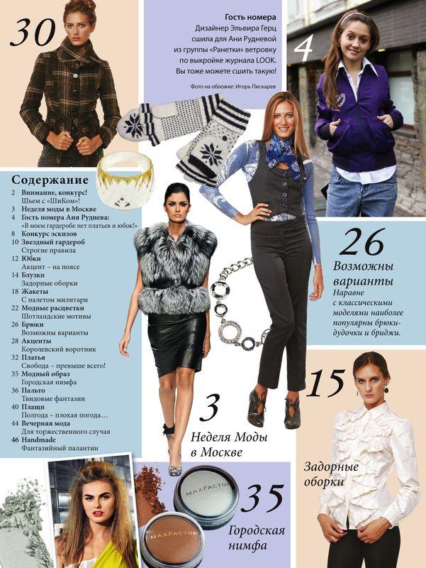 Журнал «ШиК: Шитье и крой» № 02/2010 (февраль-2010) (16148.Shick.Look.2010.02.content.jpg)