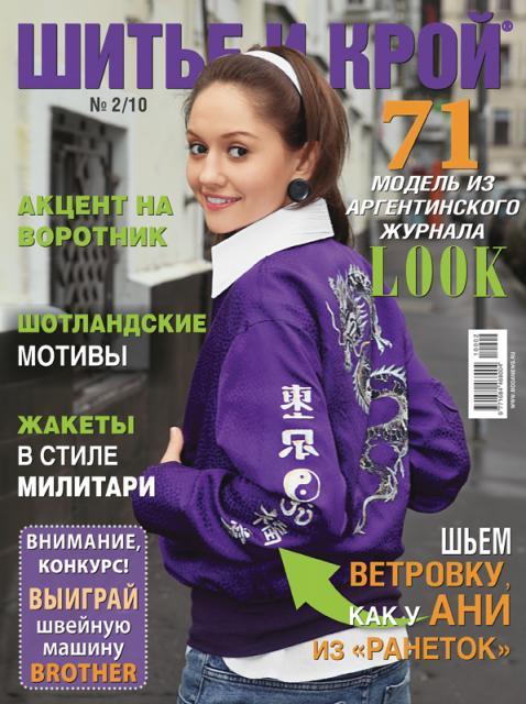 Журнал «ШиК: Шитье и крой» № 02/2010 (февраль-2010) (16148.Shick.Look.2010.02.cover.b.jpg)