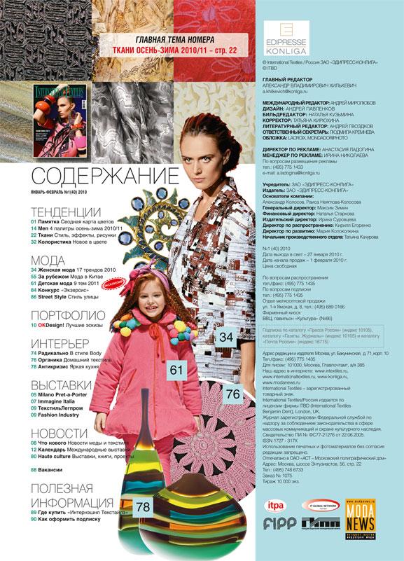 Журнал «International Textiles» № 1 (40) 2010 (январь–февраль) (16179.International.Textiles.2010.1.content.jpg)
