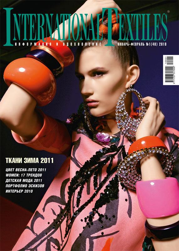 Журнал «International Textiles» № 1 (40) 2010 (январь–февраль) (16179.International.Textiles.2010.1.cover.b.jpg)