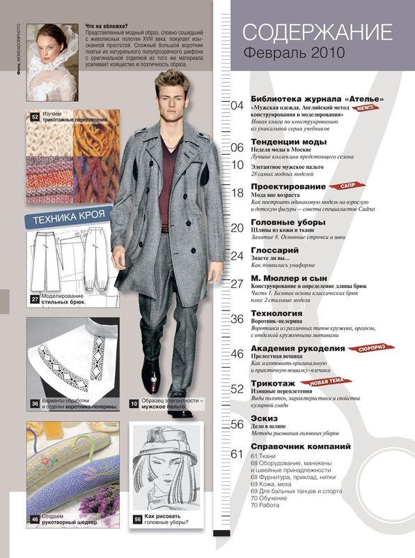 Журнал «Ателье» № 02/2010 (февраль-2010) (16190.Atelier.2010.02.content.jpg)