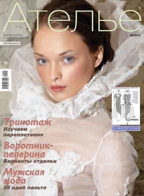 Журнал «Ателье» № 02/2010 (февраль-2010) (16190.Atelier.2010.02.cover.b.jpg)