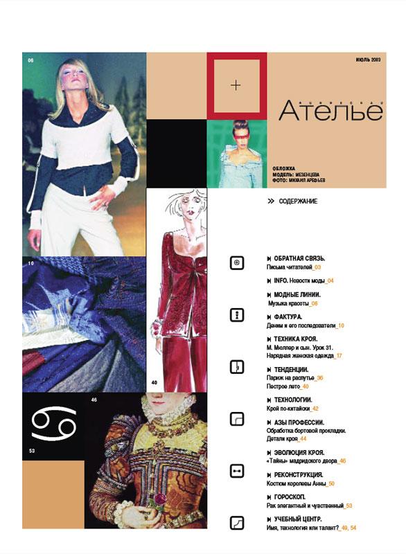 Скачать Журнал «Ателье» № 07/2003 (июль) (16375.Atelie.2003.07.content.jpg)