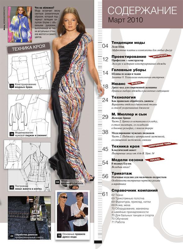 Журнал «Ателье» № 03/2010 (март) (16470.Atelier.2010.03.content.jpg)
