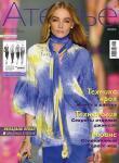 Журнал «Ателье» №03/2010 (март)